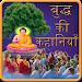 Download Buddha Kahaniya in Hindi 1.1 APK