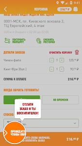 Download Burger King 2.3.1 APK