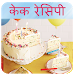 Download Cake Recipes in Hindi (Pastry Recipes) 7.0 APK