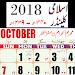 Download Calendar 2018-Hijri Islamic Calendar-Urdu Calendar 4.8 APK