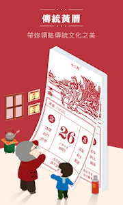 screenshot of Chinese Lunar Calendar version 4.9.4-gm