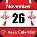 Download Chinese Calendar 1.7 APK