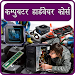 Download Computer Hardware Course 3.0 APK