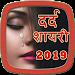 Download Dard Shayari 2019 4.0 APK