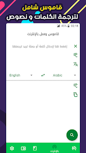 Download English - Arabic Dictionary 11.0.1 APK