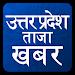 ETV UP Hindi Taja Khabar : Top Hindi Breaking News