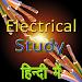 Download Electrical Study हिंदी में 6.8 APK