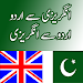 Download English to Urdu Dictionary 2.1 APK