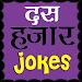 New Hindi Jokes 2017