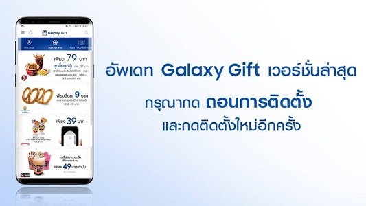 Download Galaxy Gift 7.0.9 APK