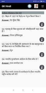 screenshot of GK Hindi - UPSC,SSC,IAS,RRB,Current Affairs, version 3.4