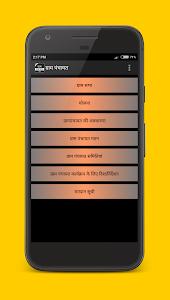 Download Gram Panchayat App in Hindi 1.0 APK