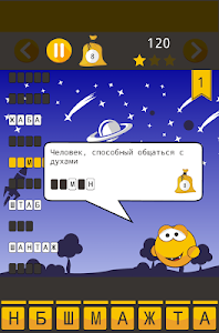 screenshot of Guess Words version 2.9.5