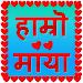 Download Hamro Maya - Nepali App For True Lovers 5.5 APK