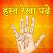 Download Hast Rekha in Hindi - आपकी हस्त रेखा 1.0 APK