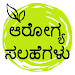Download Health Tips In Kannada | ಅರೋಗ್ಯ ಟಿಪ್ಸ್ 1.1 APK