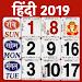 Download Hindi Calendar 2019 - हिंदी कैलेंडर 2019 | पंचांग 28.0 APK