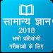 Download Hindi GK 2018 , All Exam GK 1.2 APK