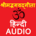 Download Hindi Gita Audio Full, Hare Krishna, Om Meditation 15.0 APK