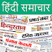 Download Hindi News - All Hindi News India UP Bihar Delhi 7.7 APK