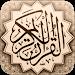 Download القرآن كامل بدون انترنت 6.1 APK