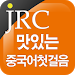 Download JRC 맛있는 중국어 첫걸음 4.0 APK