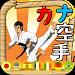 Download Kana Karate - Language Master 1.7.5.1 APK
