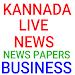 Download Kannada Live News 16.0 APK