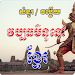 Download Khmer General Culture Q&A 1.0.1 APK