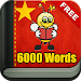 Download Learn Mandarin Chinese Vocabulary - 6,000 Words 5.55 APK