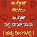 Download Learn English in Kannada Free - Kannada to English 10.0 APK