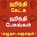 Download Learn Hindi through Tamil - Tamil to Hindi 14.0 APK