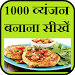 Download Learn Recipes in Hindi 1.0 APK