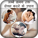 Download Lmbe Smay Tak Sex Krne Ke Upay 4.0 APK