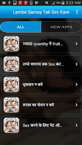 screenshot of Lmbe Smay Tak Sex Krne Ke Upay version 4.0