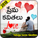 Download Love Quotes Telugu New 1.1 APK