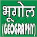 GEOGRAPHY (भूगोल) IN HINDI