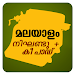 Download Malayalam English Dictionary 5.4 APK