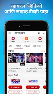 Download Marathi News Maharashtra Times  APK