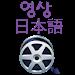 Download Media Japanese Learning 7.2 APK