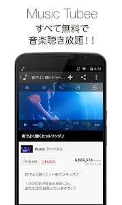 Download 音楽聴き放題 Music Tubee for YouTube 1.6.10 APK