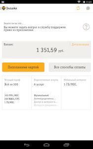 Download My Beeline 3.10 APK