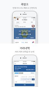 Download NH콕뱅크 1.2.40 APK