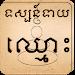 Download Name Fortune Teller - Khmer 1.0 APK