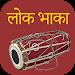 Download Nepali Lok Bhaka 3.0.7 APK