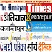 Download Nepali Newspaper-Web & E-Paper 2.0.6 APK