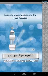 Download Omani Calendar 6.5 APK