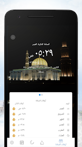 screenshot of Omani Calendar version 8.15