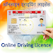 Download Online Driving License Services 1.5 APK