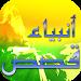 Download Prophet Muhammad stories islam 8.3 APK